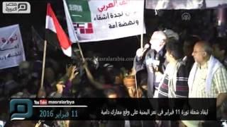 مصر العربية | ايقاد شعلة ثورة 11 فبراير في تعز اليمنية على وقع معارك دامية