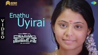 Enathu Uyirai Song Thozhar Venkatesan | Harishankar, Monica Chinnakotla | Sagishna