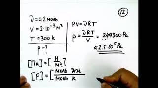 Физика. Подготовка к ЕГЭ. Молекулярная физика и термодинамика. Задачи 11-14