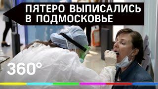 Пять пациентов вылечились от коронавируса в Подмосковье