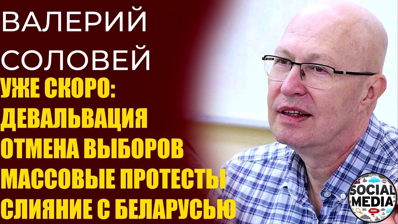 Валерий Соловей - Новый президент уже в марте 2021 года?