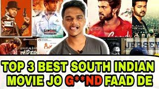 Top 3 Best South Indian Movie | Dimaag Hilaade | Suraj Kumar  |