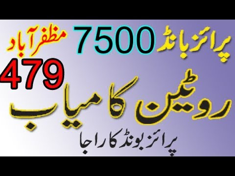 7500 bond routine Muzaffarabad