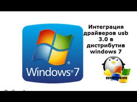 Интегрируем драйвера Usb 3 0 в дистрибутив Windows 7