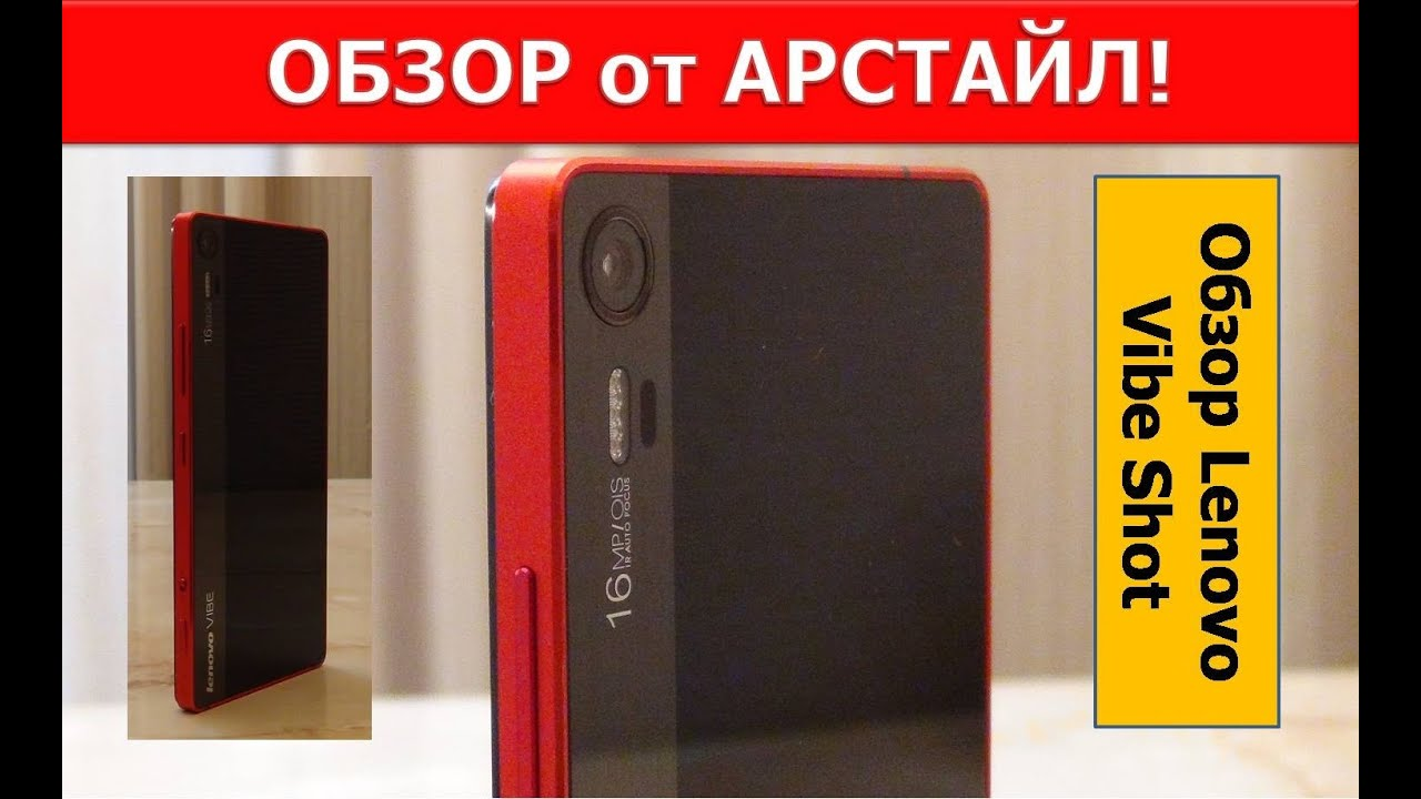 Распаковка Lenovo Vibe Shot с превращением китайской версии в .