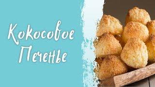 ПЕЧЕНЬЕ: как приготовить кокосовое печенье: простой рецепт печенья #cardamonclub2018