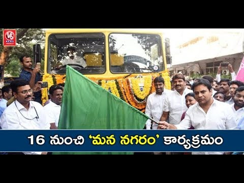 Minister KTR Speech | Launches 20 GHMC Garbage Vehicles In Hyderabad | V6 News
