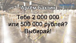 """Бизнес с нуля. Видео-урок №1: Ответь себе на вопрос: """"Как ты хочешь жить?"""". Артём Бахтин"""