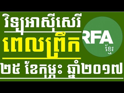 Khmer Radio Free Asia For Morning News On 25 February 2017 at 5:30AM | Khmer News Today 2017