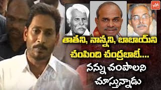 YS Jagan Reveals Facts On YS Vivekananda Reddy Incident | YSRCP | YCP | Reaction | YOYO TV Channel