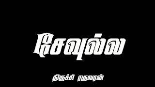 Chennai Gana New Trending Rowdy Song Whatsapp Status