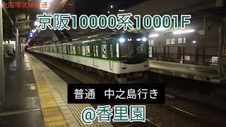 京阪10000系10001F 普通 中之島行き @香里園