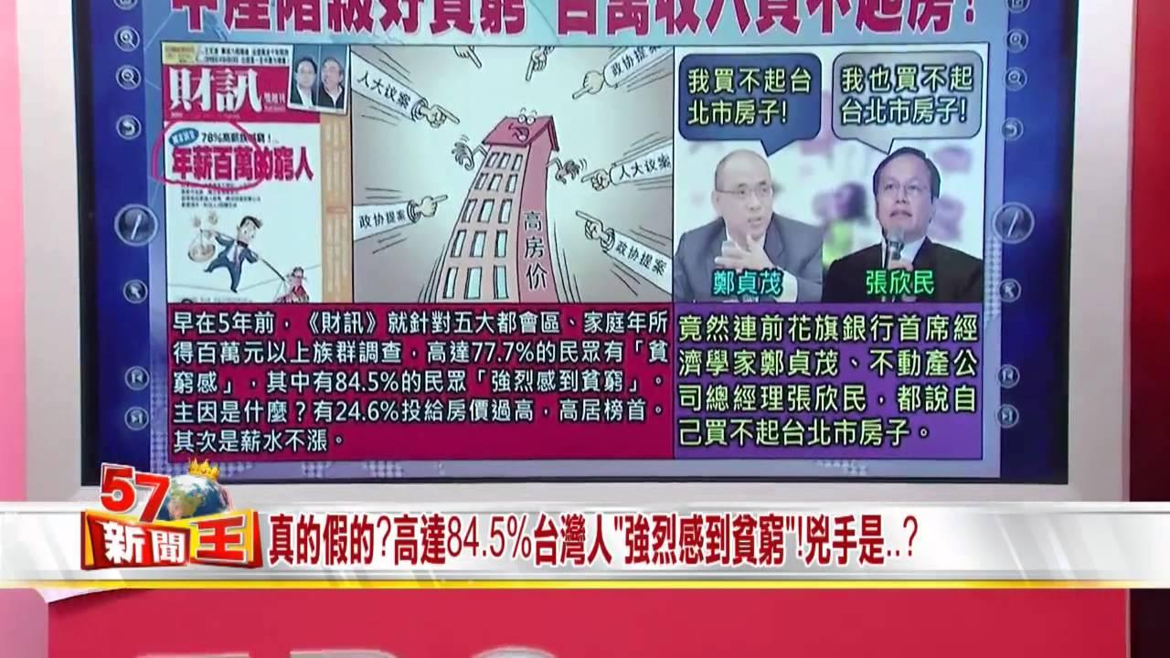 57新聞王 News King