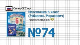Задание № 74 - Математика 6 класс (Зубарева, Мордкович)