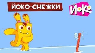 Играем с ЙОКО -  ЙОКОСНЕЖКИ - Весёлые игры для детей - Во что поиграть с друзьями
