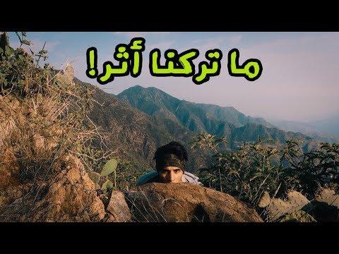 ولّعت نار بأعلى قمة في السعودية 🔥 LEAVE NO TRACE #عمر_يجرب