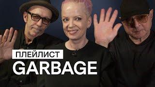 Добавить в плейлист   Garbage советуют послушать 15 крутых музыкантов