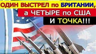 СРОЧНО!!! ОДИН ВЫСТРЕЛ по БРИТАНИИ, ЧЕТЫРЕ по США ... и ТОЧКА!!!