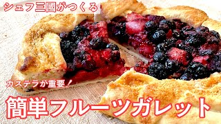 #399『簡単フルーツガレット』生地作りもあっという間!|シェフ三國の簡単レシピ