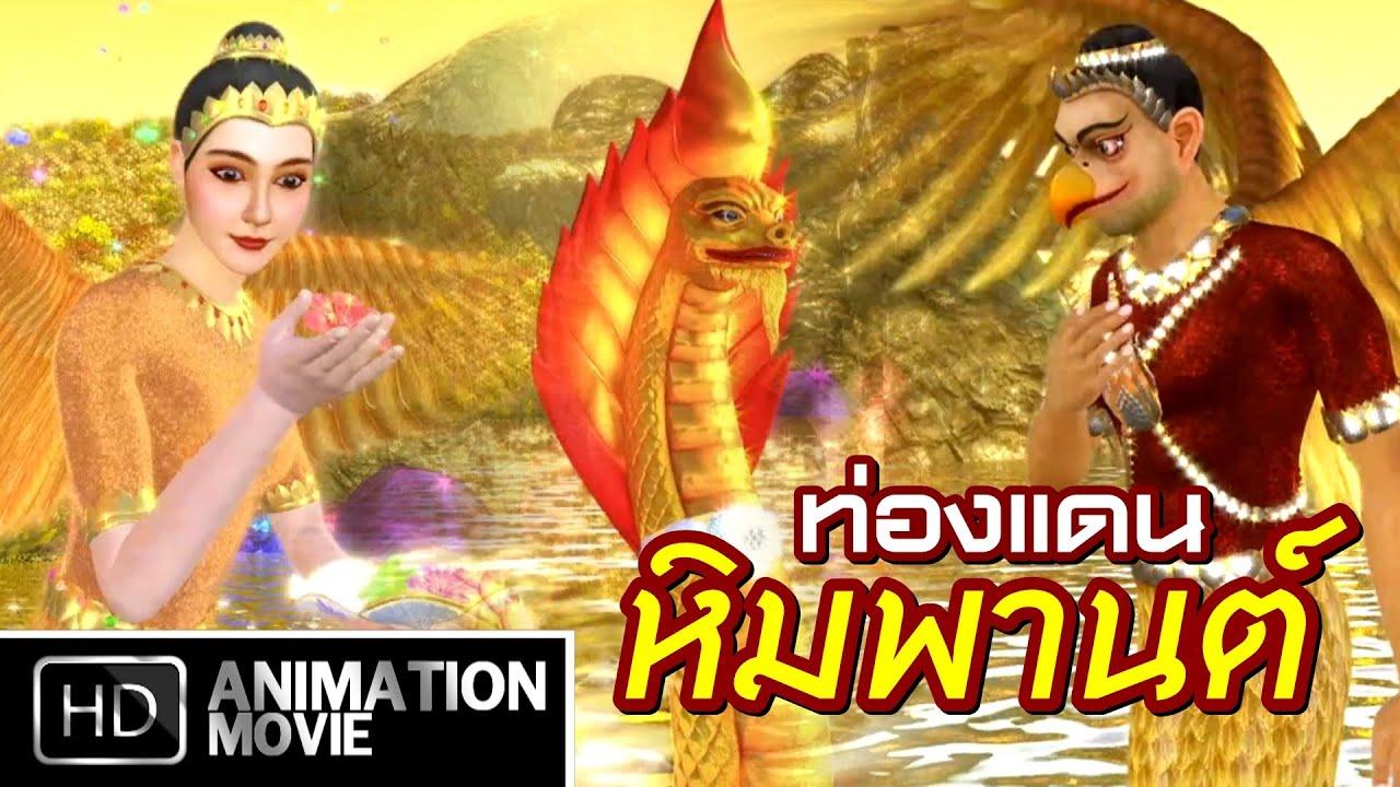 [ANIMATION] ท่องแดนหิมพานต์ ( กินรี-พญานาค-พญาครุฑ )