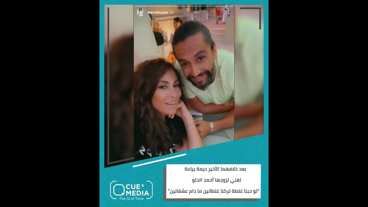 بعد خلافهما الأخير ديمة بياعة تغني لزوجها أحمد الحلو