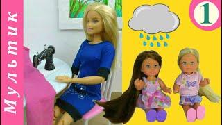 Барби и сестры в Соуляндии. Мультфильм с куклами. 1 серия