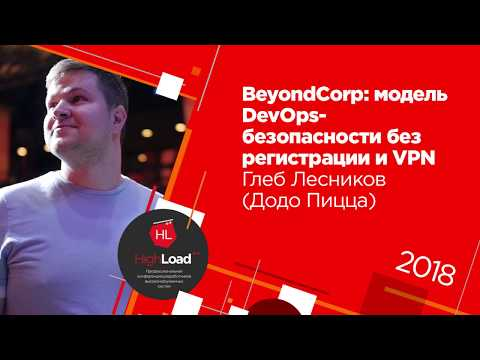BeyondCorp: модель DevOps-безопасности без регистрации и VPN / Глеб Лесников (Додо Пицца)