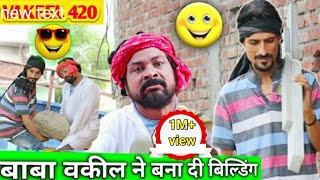 VAKIL 420 | DO ANARI MISTARI | VAKEEL 420 NEW VIDEO | VAKIL 420 NEW VIDEO | BABBA 420