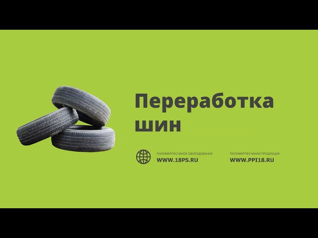 Переработка шин | Tire recycling