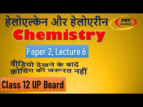 12th Chemistry Book In Hindi