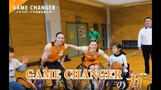 【足立区】GAME CHANGER~パラスポーツで社会を変える~ 第3弾