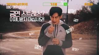 가포 아로마금연파이프 - 소개영상 1분_2