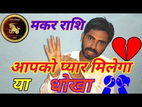 मकर राशि प्यार मिलेगा या धोखा (capricorn) makar rashi love life horoscope in hindi