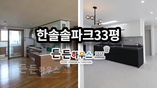김해인테리어 삼계동 한솔솔파크4단지 33평 아파트리모델…