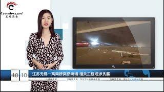 江苏无锡一高架桥突然垮塌 相关工程或涉腐败 (《万维短讯》20191010)