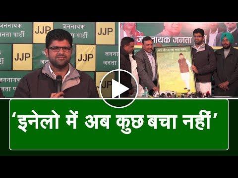 दुष्यंत ने INLD-BSP के भविष्य को बताया अंधकारमय, भाजपा-कांग्रेस पर भी साधा निशाना