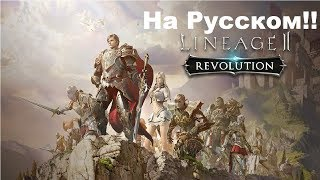 Mobile Lineage 2: Revolution - На Русском! (Android Ios)