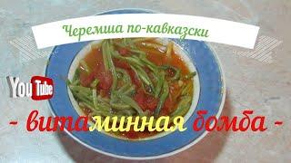 Черемша по-кавказски Витаминная бомба Вкусно Полезно и Просто #черемша  #простойрецепт #витамины