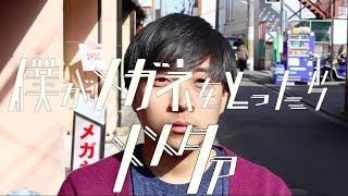 メメタァ - 僕がメガネをとったら【OFFICIAL MUSIC VIDEO】