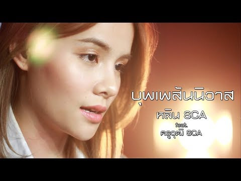 บุพเพสันนิวาส | Cover | SCA STUDIO | หลิน SCA feat. ครูวุฒิ SCA