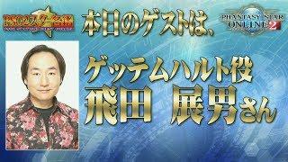 『PSO2 STATION! 』('18/1/16) 「PSO2スター名鑑:飛田展男」
