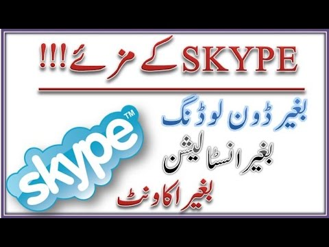 How To Use Skype Online Without Installing & Downloading [Urdu/Hindi]