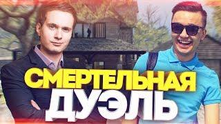 СМЕРТЕЛЬНАЯ ДУЭЛЬ! +КАМЕРА - Сахар vs Акул