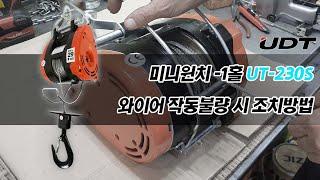 UDT 유디티 미니윈치-1홀 UT-230S 와이어 작동…