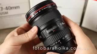 Canon EF 17-40mm f/4.0L USM цена 9900 грн купить на Фотобарахолка Киев(В стоимость входит: объектив Canon EF 17-40mm f/4.0L USM, оригинальная коробка Canon, оригинальная верхняя защитная крышк..., 2016-05-28T10:39:36.000Z)