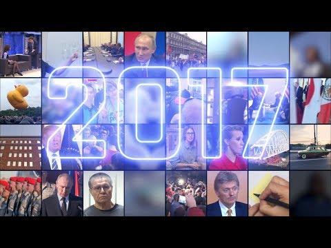 Итоги 2017 и ты