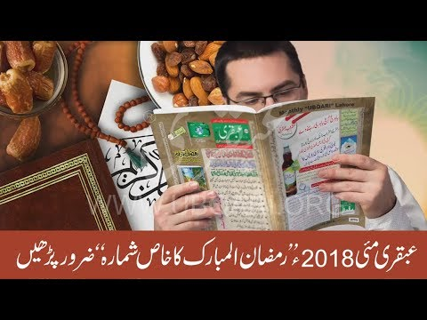 Resahre From Offical Channel: Ubqari Magazine Special Ramzan Edition May 2018