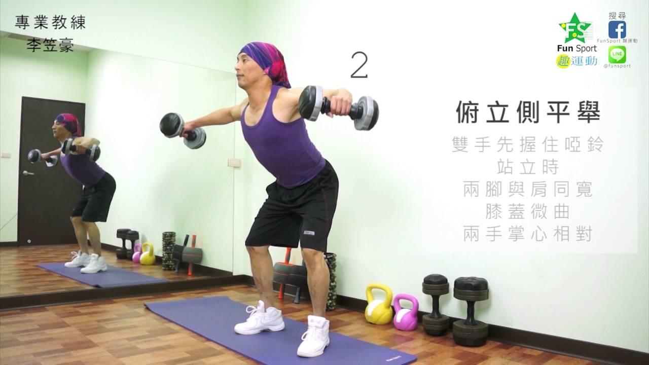 【Fun Sport趣運動】 啞鈴教學 - 俯立側平舉(Bent Over Lateral Raise) - 李笠豪教練 - YouTube