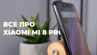 Xiaomi Mi 8 Pro - отвечаем на вопросы подписчиков
