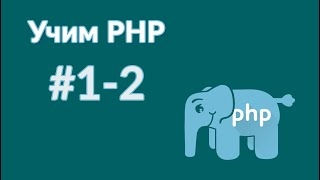 Курс программирования. уроки php часть 1-2